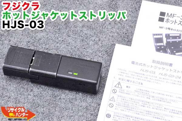 Fujikura/フジクラ 光ファイバホットジャケットストリッパ HJS-03■電池式■■ホットストリッパー・ホットジャケットリムーバー・ホットリムーバ