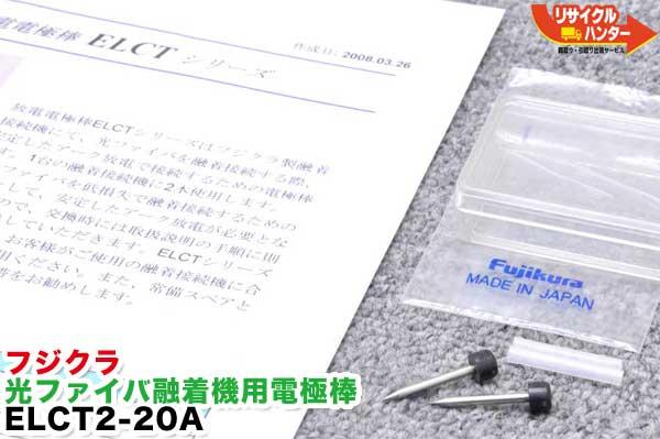 新品■Fujikura/フジクラ 光ファイバ融着機用電極棒 ELCT2-20A■FSM-60S,FSM-60R,FSM-18S,FSM-18R,FSM-50S,FSM-50R,FSM-17S,FSM-17S-FH,FSM-17Rにご使用可能■