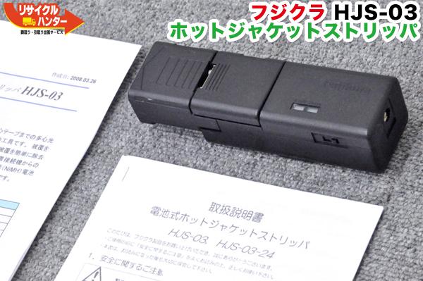 Fujikura/フジクラ 光ファイバホットジャケットストリッパ HJS-03■電池式■ホットストリッパー・ホットジャケットリムーバー・ホットリムーバ