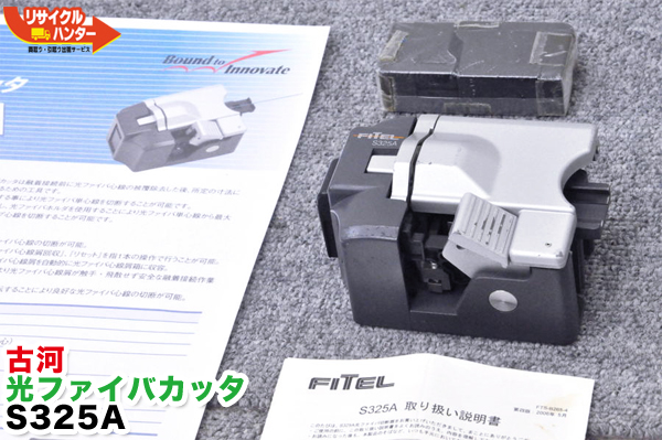FITEL/古河電工 光ファイバカッター S325A ■刃の位置2/16 ■融着機/クリーバー