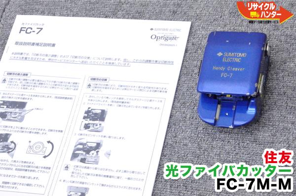 住友電工 光ファイバカッター FC-7M-M ~8心 ■刃の位置4/12
