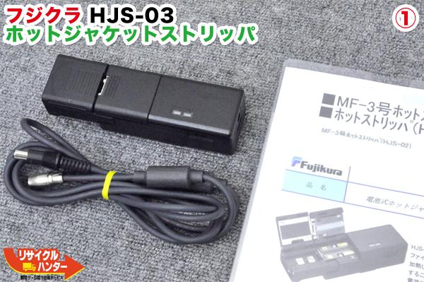 Fujikura/フジクラ 光ファイバホットジャケットストリッパ HJS-03■電池式・コード付き■ホットストリッパー・ホットジャケットリムーバー・ホットリムーバ