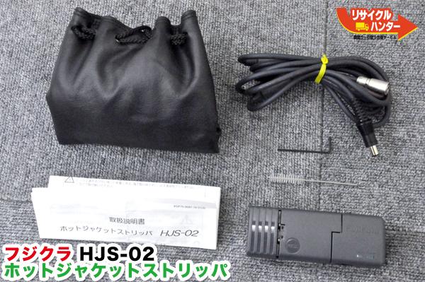 フジクラ ホットジャケットストリッパ HJS-02■コード式