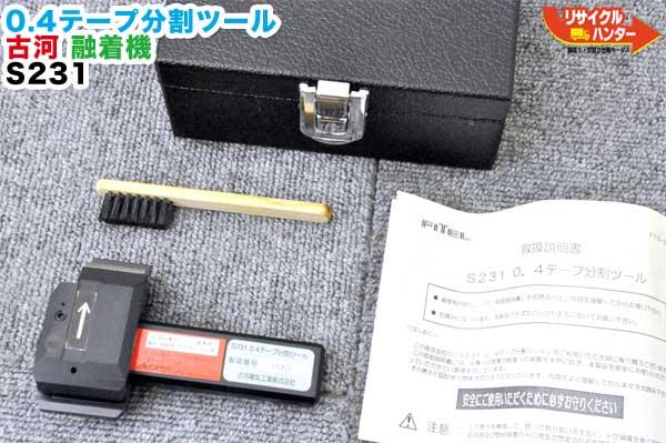 古河 光ファイバ 融着機 0.4テープ分割ツール S231■0.4mm厚テープ心線専用 WB・WBA・ガスケーブル用