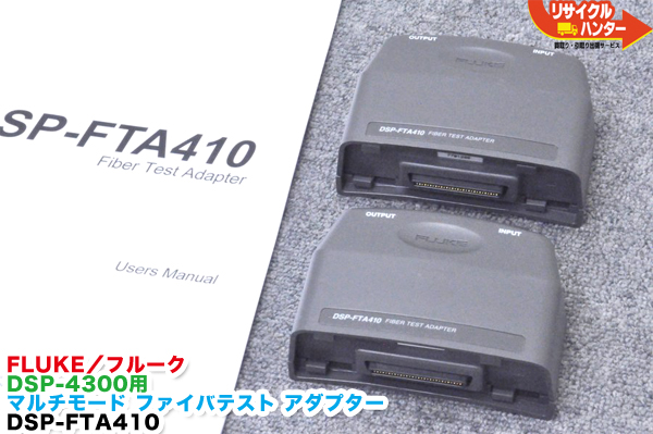 FLUKE/フルーク ケーブルアナライザー DSP-4000用 マルチモード・ファイバテスト・アダプター DSP-FTA410
