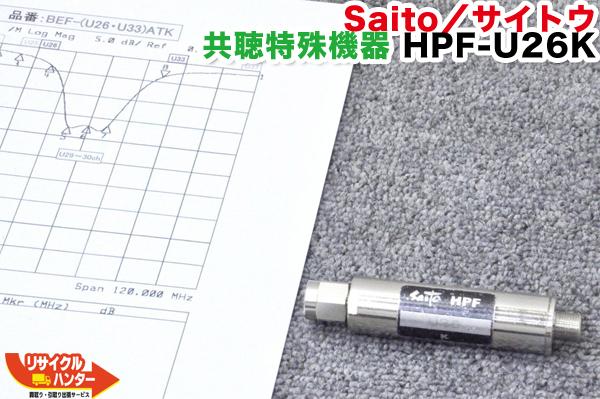 Saito/サイトウ■共聴特殊機器 HPF-U26K■U26ch以上を通過させます。