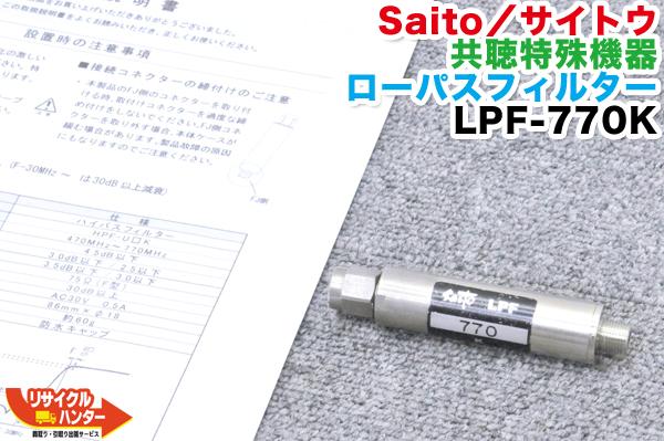 Saito/サイトウ■サイトウ 共聴特殊機器 ローパスフィルター LPF-770K■UHF帯域(770MHz)まで通過させ、BS-IF/CS-IF帯(1000~2070MHz)を45dB以上阻止します。