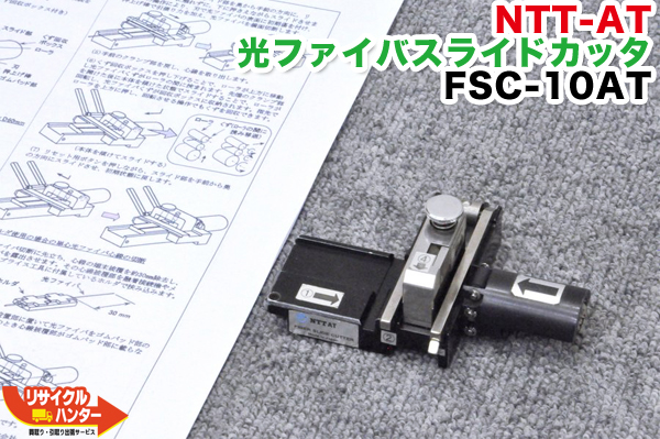 NTT-AT■光ファイバスライドカッタ■FSC-10AT