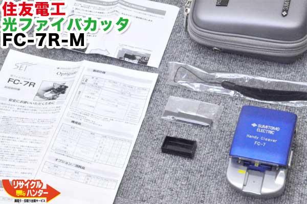 住友電工 光ファイバカッタ FC-7R-M ■~8心■回転刃