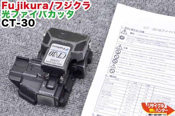 Fujikura/フジクラ 光ファイバカッタ CT-30■4/16■~12心までのファイバー用■融着機/クリーバー