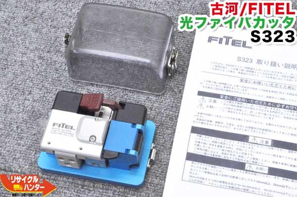 FITEL/古河電工 光ファイバカッタ S323■刃の位置3/15■S122・S123シリーズのホルダに対応!!問題無く切断できます