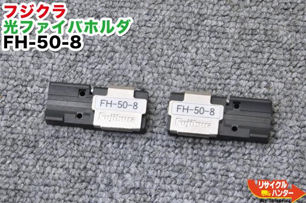 Fujikura/フジクラ■光ファイバ融着接続機用■ファイバホルダ FH-50-8■8心テープ■光ファイバ融着接続機 FSM-50R, FSM-60R,に使用可能【中古】