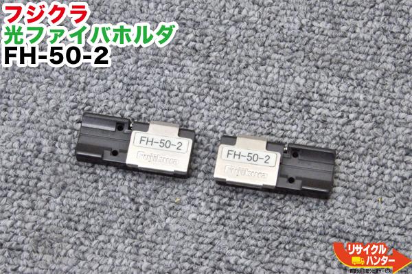 Fujikura/フジクラ ファイバホルダ FH-50-2■2心テープ■光ファイバ融着接続機 FSM-11S,FH-17S,FSM-18R, FSM-60R,(FSM-11R)に使用可能■融着機【中古】