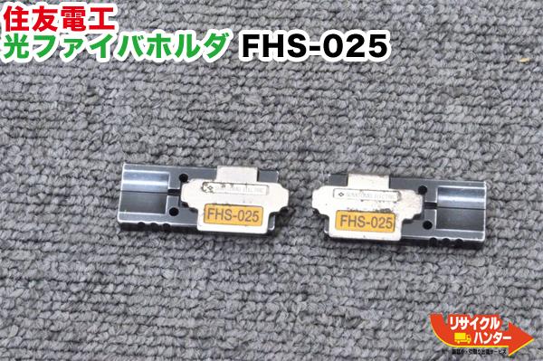 ■住友電工 光ファイバホルダ FHS-025 ■0.25mm単心用■光ファイバ融着接続機 TYPE-25s,TYPE-25eS,に使用可能