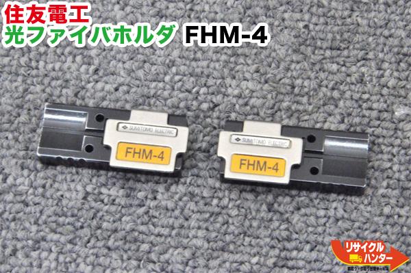 住友電工 光ファイバホルダ FHM-4 ■4心テープ心線用■光ファイバ融着接続機 TYPE-25eM,TYPE-66,TYPE-201,に使用可能