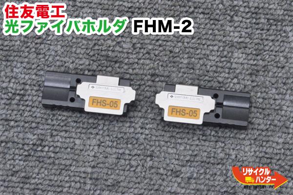 住友電工 光ファイバホルダ FHS-05 ■0.5mm単心用■光ファイバ融着接続機 TYPE-25s,TYPE-25eS,TYPE-25eM,に使用可能