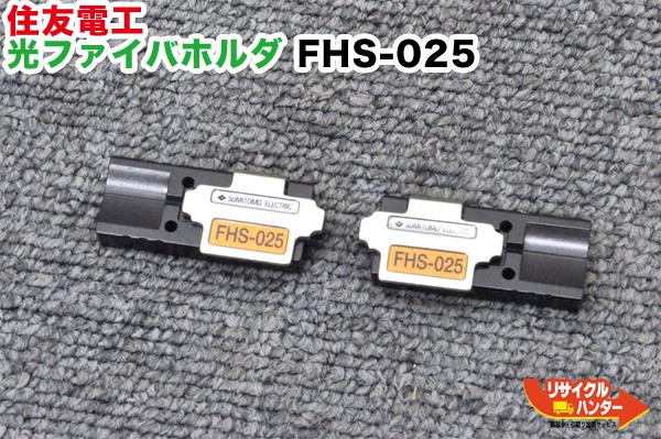 ■住友電工 光ファイバホルダ FHS-025 ■0.25mm単心用■光ファイバ融着接続機 TYPE-25s,TYPE-25eS,TYPE-25eM,に使用可能
