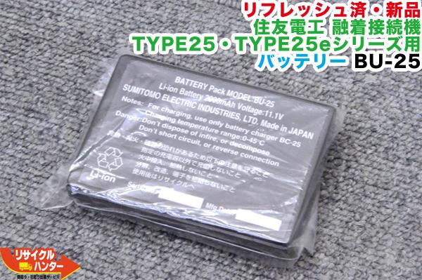 【リフレッシュ済・バッテリー新品】住友電工 融着接続機 TYPE25・TYPE25eシリーズ用 バッテリー■BU-25