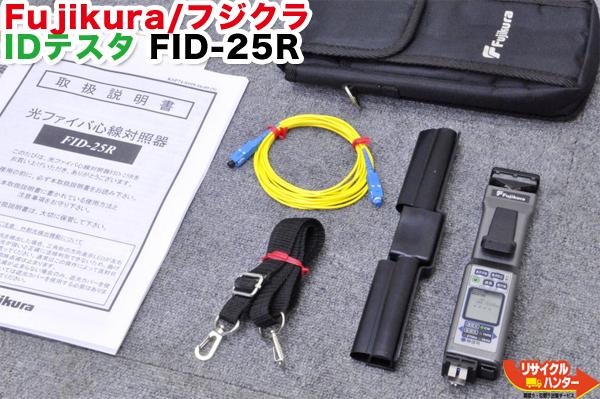 Fujikura/フジクラ 光ファイバ小型心線対照器 IDテスタ FID-25R■パワーメータ機能付