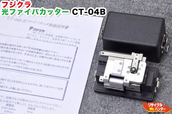 Fujikura/フジクラ 光ファイバカッター CT-04B■~多心兼用■刃の位置1/12 ■融着機/クリーバー