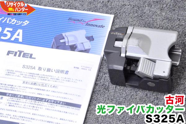 FITEL/古河電工 光ファイバカッター S325A ■刃の位置10/16■融着機/クリーバー