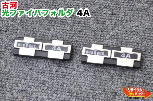 FITEL/古河電工 光ファイバフォルダ 4A■4心テープ心線用 光ファイバ融着接続機 S199M4 M8 に使用可能
