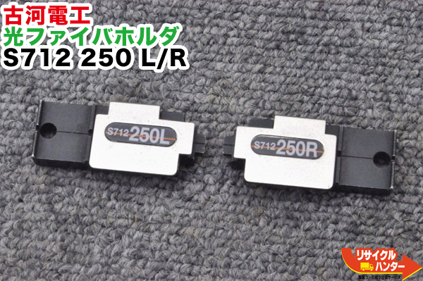 FITEL/古河電工 光ファイバホルダ S712-250 L/R■単心(Φ0.25mm)用■光ファイバ融着接続機■NJ001A/NJ001M4/S121A/S121M/S122A/S122M4/S122M8/S122M12/S123A/S123M4/S123M8/S123M12/S153A/S178Aで使用可能【中古】