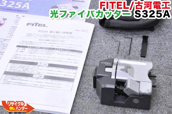 FITEL/古河電工 光ファイバカッター S325A■刃の位置0/16■融着機/クリーバー