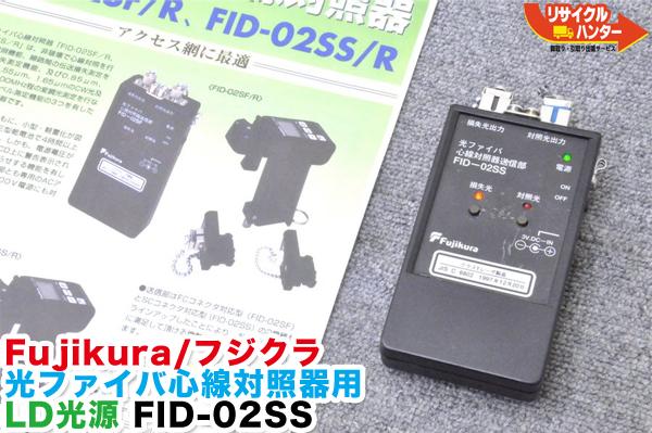 Fujikura/フジクラ 光ファイバ心線対照器用 LD光源 FID-02SS■1310/1550μm■SCコネクタ用