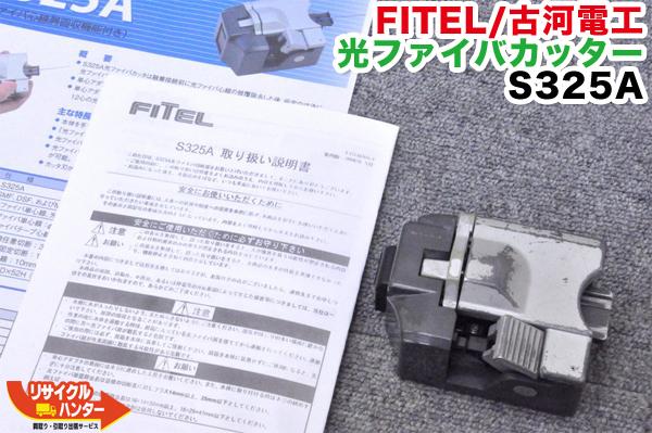 FITEL/古河電工 光ファイバカッター S325A■刃の位置:4/16■融着機/クリーバー