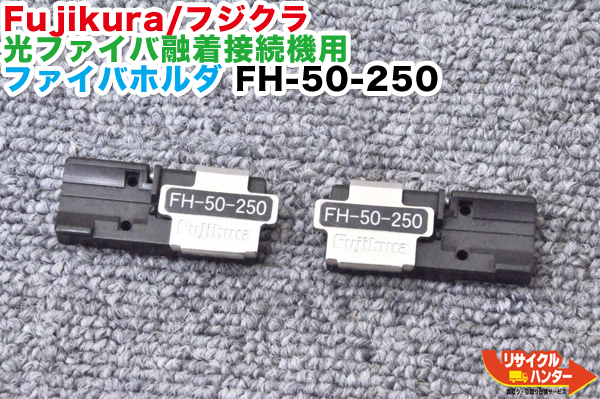 Fujikura/フジクラ 光ファイバ融着接続機用 ファイバホルダ FH-50-250■単心線(Φ0.25mm)用 光ファイバ融着接続機:FSM-11S,17S-FH,FSM-18R, FSM-60R, (FSM-11R)に使用可能【中古】