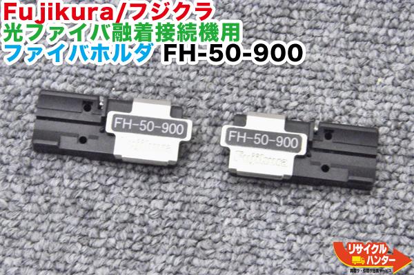 Fujikura/フジクラ 光ファイバ融着接続機用 ファイバホルダ FH-50-900■単心線(Φ0.9mm)用 光ファイバ融着接続機 FSM-11S,17S-FH,FSM-18R, FSM-60R, (FSM-11R)に使用可能【中古】