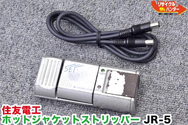 住友電工 ホットジャケットストリッパー JR-5■ホットストリッパー・ホットジャケットリムーバー・ホットリムーバ