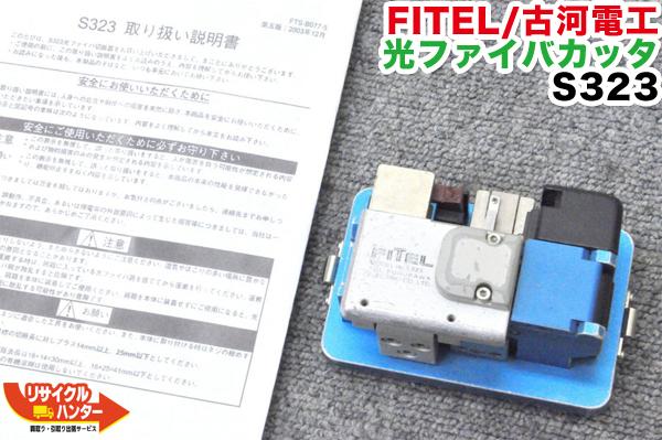 FITEL/古河電工 光ファイバカッタ S323■刃の位置14/15■S122・S123シリーズのホルダに対応!!問題無く切断できます