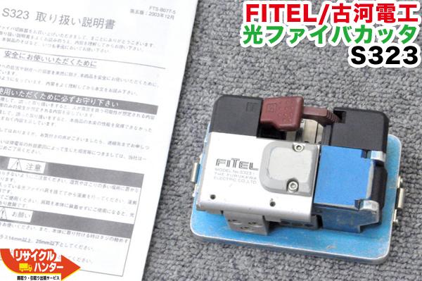 FITEL 古河電工 光ファイバカッター S323 ■刃の位置6/15■S122・S123シリーズのホルダに対応!!問題無く切断できます