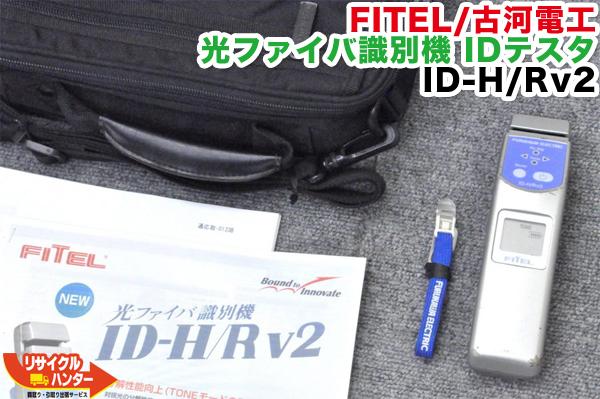 FITEL/古河 光ファイバ識別機 IDテスター ID-H/R V2■ID-HR V2■光ファイバ 識別機 ID-H/R V2 IDテスター