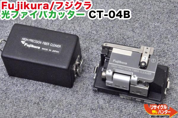 Fujikura/フジクラ 光ファイバカッター CT-04B■~多心兼用■刃の位置5/12 ■融着機/クリーバー