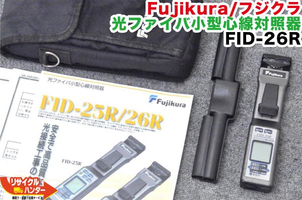 Fujikura/フジクラ IDテスタ 光ファイバ小型心線対照 FID-26R