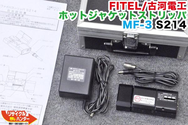 FITEL/古河電工 ホットジャケットストリッパ S214 MF-3