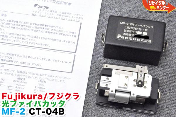 Fujikura/フフジクラ 光ファイバカッタ CT-04B MF-2■適用光ファイバ:単心~多心兼用■刃の位置:1/8■融着機/クリーバー