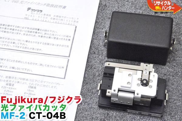 Fujikura/フジクラ 光ファイバカッター CT-04B■~多心兼用■刃の位置:1/8 ■融着機/クリーバー