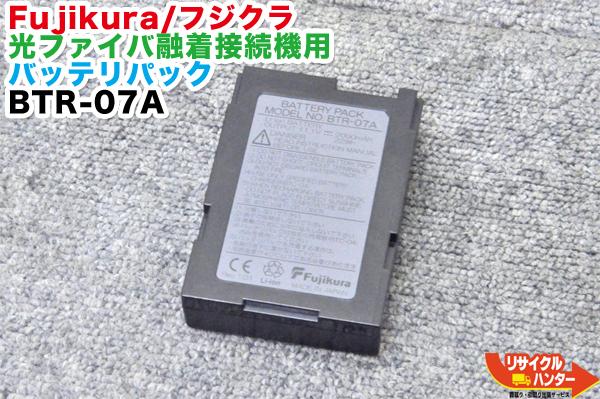 【新品】Fujikura/フジクラ 光ファイバ融着接続機 FSM-11R/11S用 バッテリーパック BTR-07A■使用可能機種:FSM-11R,FSM-11S■光ファイバ融着接続機 FSM-11S(FSM-11R)に使用可能