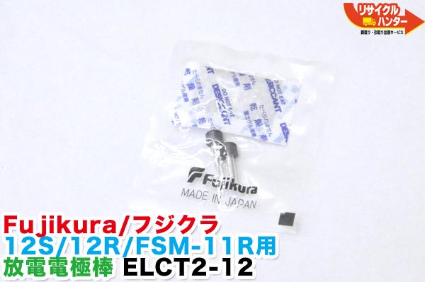 【新品】Fujikura/フジクラ 光ファイバ融着機用 放電電極棒 ELCT2-12■使用可能機種:FSM-11R FSM-12R FSM-12S