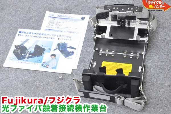 Fujikura/フジクラ 光ファイバ融着接続機作業台 WT-07■使用可能機種:光ファイバ融着接続機 FSM-11R FSM-11S■融着機