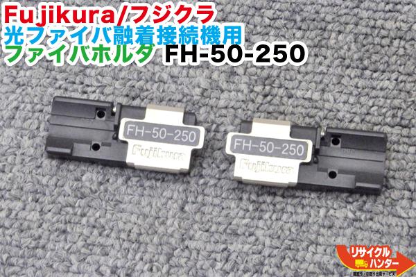 Fujikura/フジクラ 光ファイバ融着接続機用 ファイバホルダ FH-50-250■単心線(Φ0.25mm)用 光ファイバ融着接続機:FSM-11R FSM-11S FSM-17S・FSM-17R FSM-18R FSM-60R 等に使用可能【中古】
