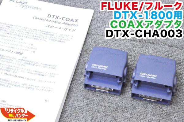 FLUKE/フルーク DTX-1800用 COAX 同軸アダプター DTX-CHA003■LANテスター■光ファイバ施設■「ケーブルの敷設」や「ネットワーク管理」に最適! OTDR 光ファイバー