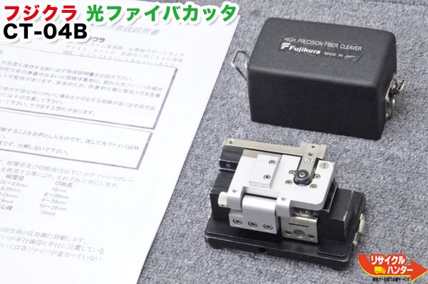 Fujikura/フジクラ 光ファイバカッタ CT-04B ~多心兼用■刃の位置:3.5/12■融着機/クリーバー