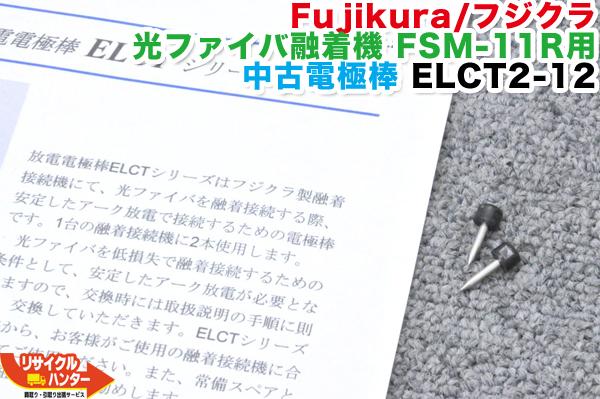 Fujikura/フジクラ 光ファイバ融着機用 中古 放電電極棒 ELCT2-12■使用可能機種:FSM-11R FSM-12R FSM-12S