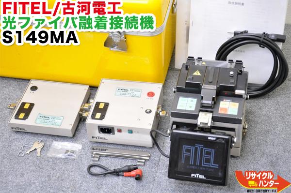 FITEL/古河電工 光ファイバ融着接続機 S149MA■~4心【中古品】