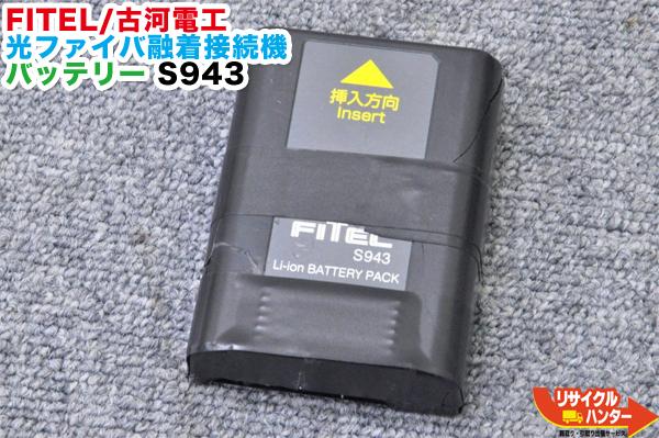 FITEL/古河電工 光ファイバ融着接続機 バッテリー S943■適合融着機:S121A、S121M、S122M4、S122M8、S123M4、S123M8等にご使用可能■純正中古バッテリー■ストリッパー